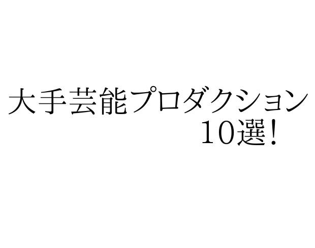 芸能プロダクション10選