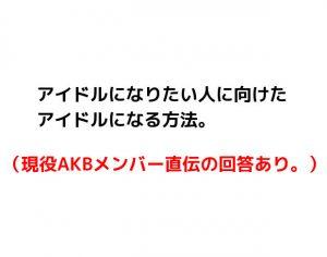 become-idol