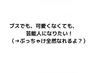 busu-talent1